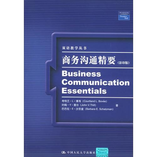 商务沟通精要 影印版 双语教学丛书