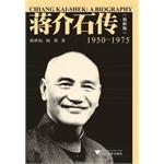 蒋介石传(1950-1975)(电子书)