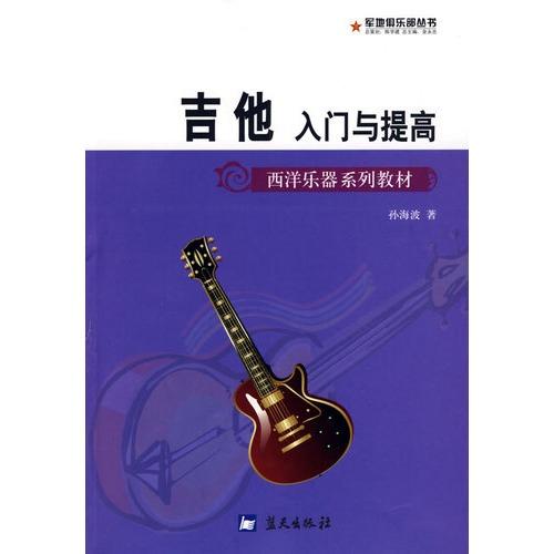 吉他入门 吉他入门指法图解 吉他入门曲谱