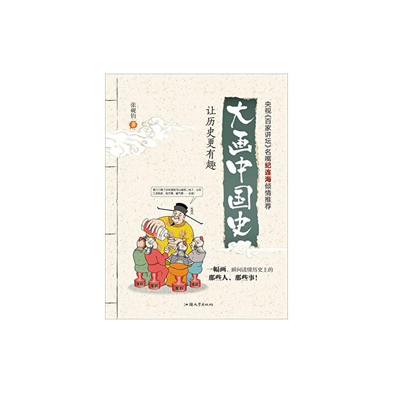 【天星童书历史:大画中国史-让漫画更有趣图长岛漫画系v历史图片
