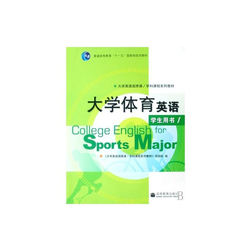 【大学体育英语(附光盘1学生用书大学英语选修