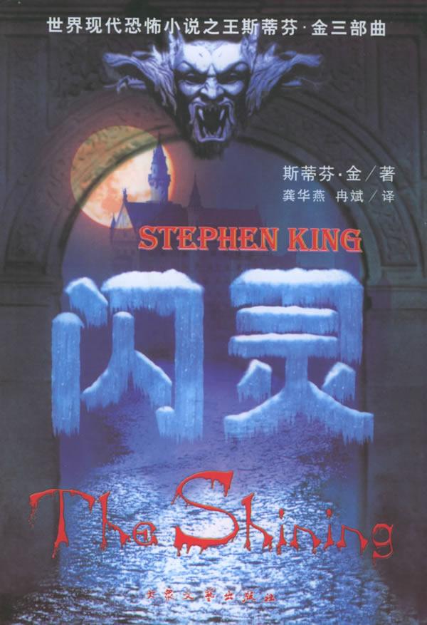 闪灵――世界现代恐怖小说之王斯蒂芬·金三部曲下载