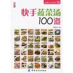 快手蔬菜汤100道