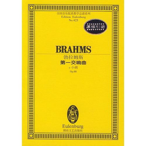勃拉姆斯第一交响曲 c小调op.68 全国音乐院系教学总谱系列