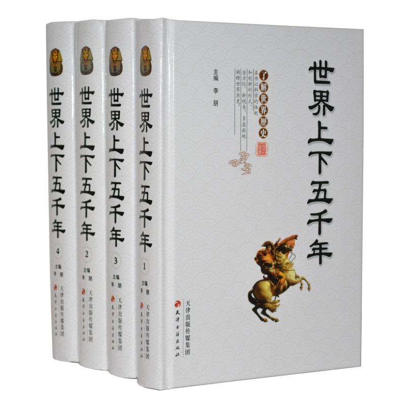 【世界上下五千年 世界历史 现代史 历史文化书