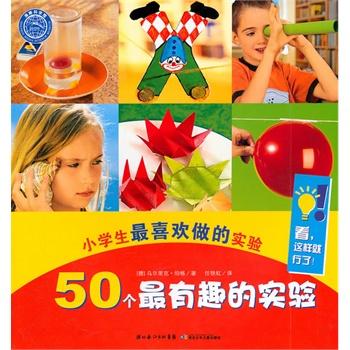 小学生最喜欢做的实验 50个最有趣的实验