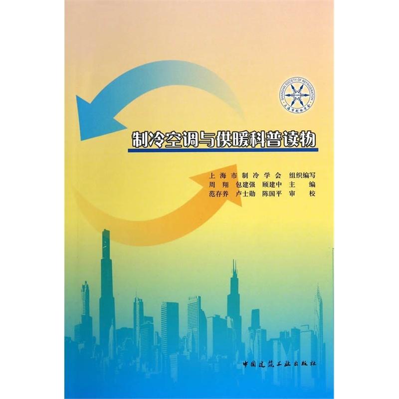 【v读物读物与供暖空调科普周翔//包建强//顾建cad取色怎么图片