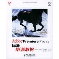 Adobe Premiere Pro 1.5标准培训教材(附光盘)
