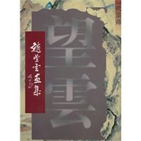 《赵望云画集――精美呈现一代宗师赵望云的经典集锦》封面
