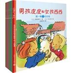 《男孩皮皮和女孩西西》(全20册,享誉欧洲的阳光孩童成长图画书,更有好玩《皮皮西西贴纸书》一起推出)
