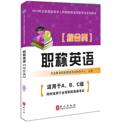 2014职称英语辅导书抢先上市