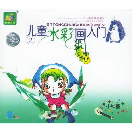 儿童水彩画入门 2 2vcd 图片 高清图片