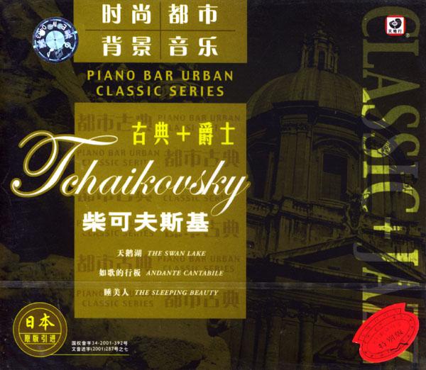 柴可夫斯基:时尚都市背景音乐-古典+爵士(CD)下载