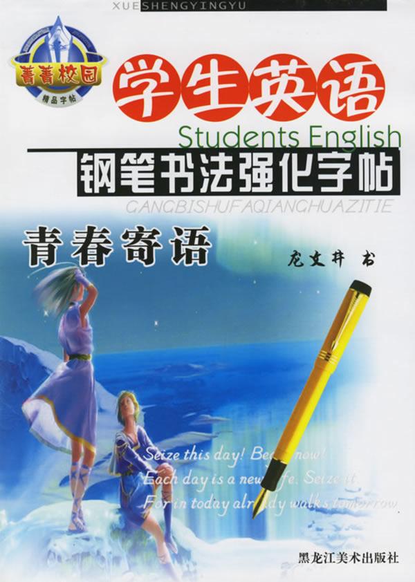 学生英语钢笔书法强化字帖:青春寄语