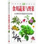 食用蔬菜与野菜:332种营养菜蔬的彩色图鉴—自然珍藏图鉴丛书