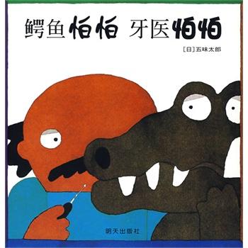 汪培挺,彭懿推荐:鳄鱼怕怕 牙医怕怕 - 五味太郎