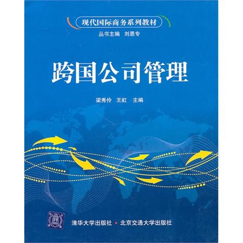 跨国公司管理(现代国际商务系列