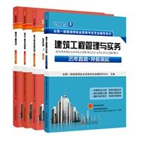 2015一级建造师第四版教材考试辅导