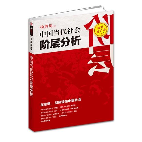 中国当代社会阶层分析(最新修订本)(彻底读懂中国社会为什么是现在这样子)