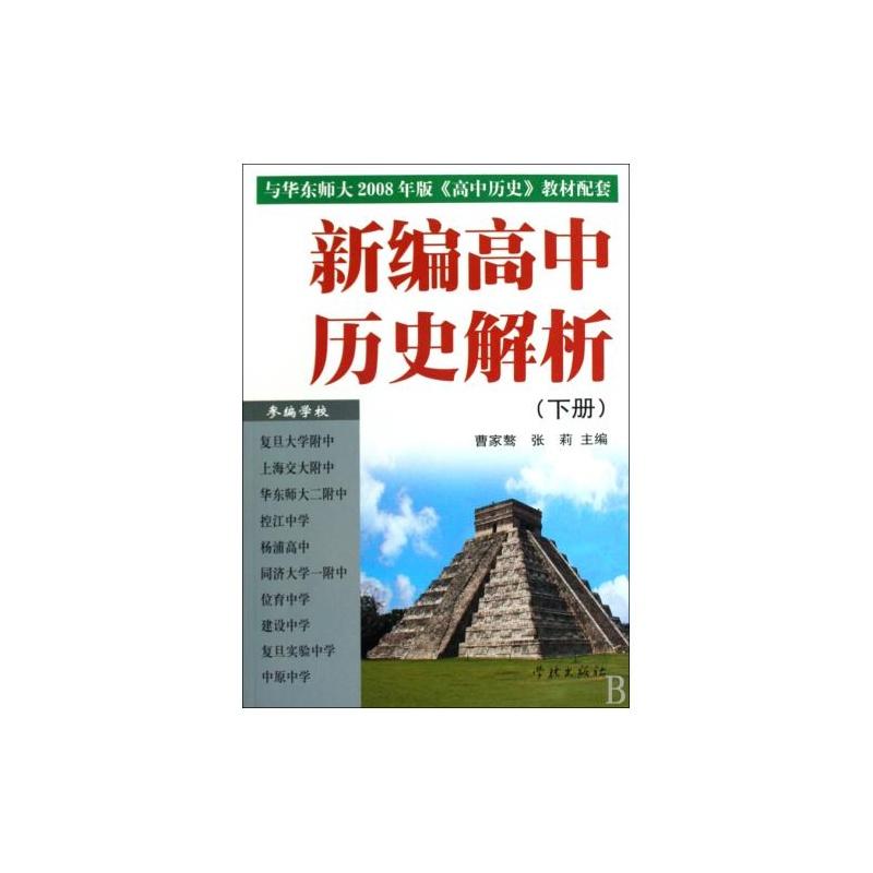 【必修高中历史解析(下与华东师大2008年版高外研社4高中英语新编图片