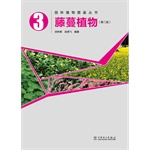 园林植物图鉴丛书——藤蔓植物(第二版)