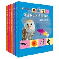 《有趣的DK儿童百科》(全5册)(平装)(成就不一样的儿童百科,DK经典儿童百科第一辑全5册,重装上市)