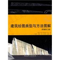 《建筑绘图类型与方法图解(原著第三版)》封面