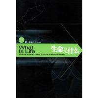 《生命是什么――第一推动丛书・第三辑》封面