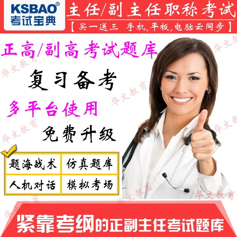 【江苏省2015年输血技术副主任技师医学高级