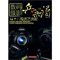 《数码摄影兵器谱从十八般武艺说起》封面