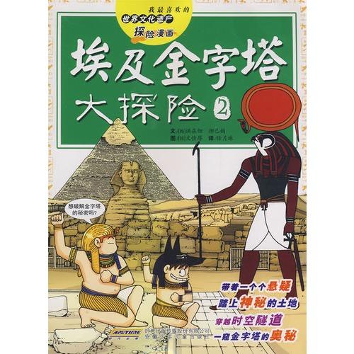 界文化遗产探险漫画 埃及金字塔大探险2图片图片