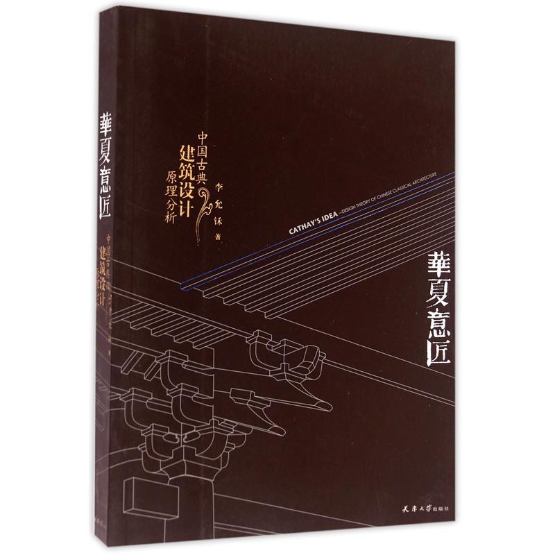【华夏意匠(中国古典建筑设计原理v意匠)图片】研究院水利上海工程设计图片