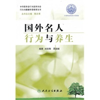 行为与健康科普教育丛书