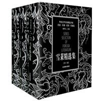 《外国文学诗歌精选集》(雪莱、蒲宁、荷马卷,全3册)