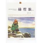 走近中国少数民族丛书—赫哲族