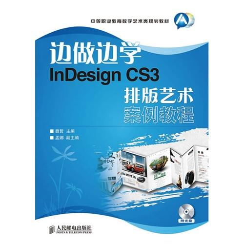 边做边学 InDesign CS3排版艺术案例教程图片