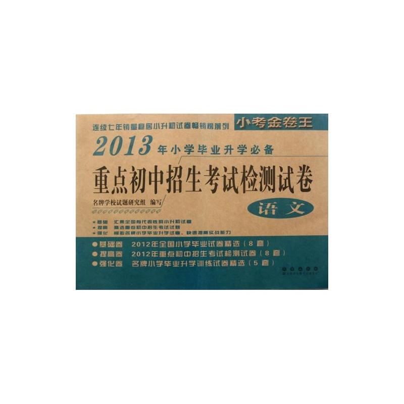 【2014年语文小学毕业升学必备重点初中招生