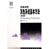 《汉英对照灰色系统基本方法(第2版)/灰色系统理论系列书》封面
