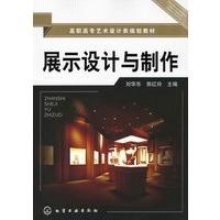 《展示设计与制作(刘华东)》封面