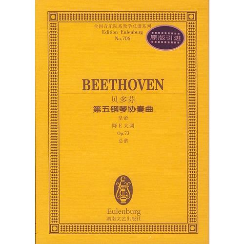 贝多芬第五钢琴协奏曲 皇帝降E大调图片图片