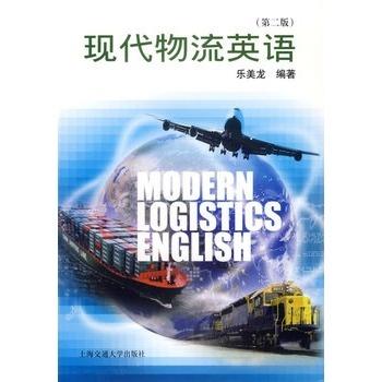 现代物流英语(第2版)