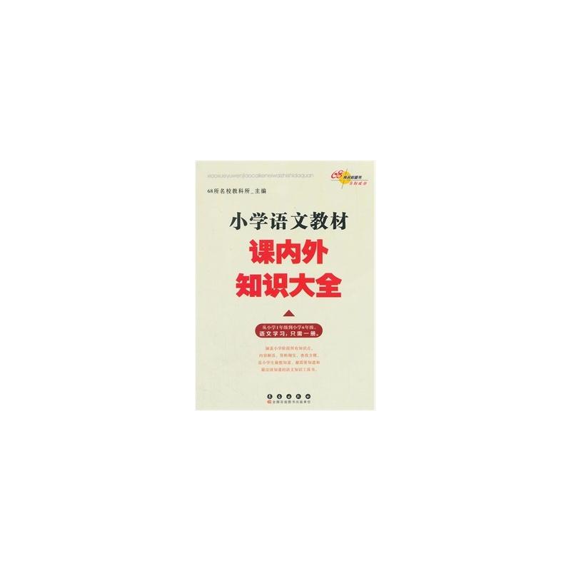 【小学语文教材课内外知识大全 97875445387