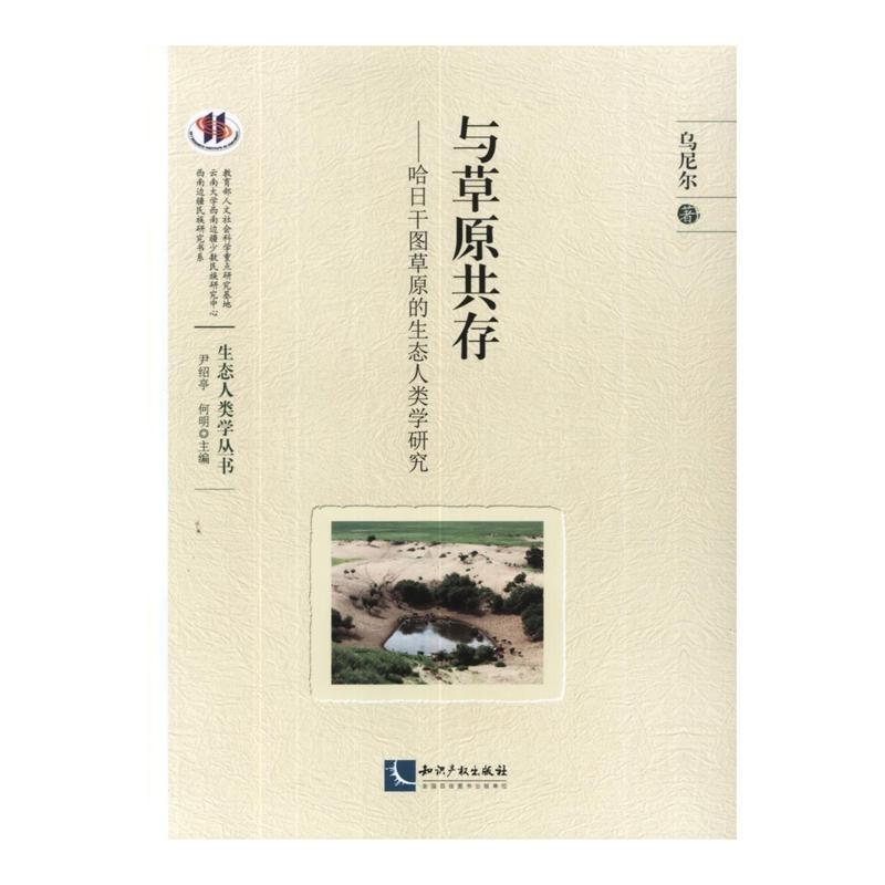【与草原共存-哈日干图草原的生态人类学研究