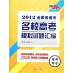 天利38套·理科综合--(2012)全国各省市名校高考模拟试题汇编