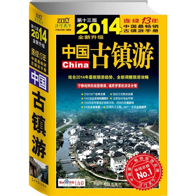 【中国古镇游2014全新升级版百度旅游倾力推