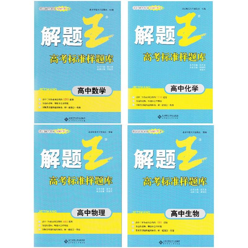 【包邮2016版解题王v题库题库样名单数学高中标准上海学校高中图片