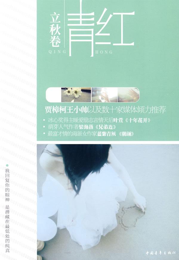 作者:《青红》编辑部 编著 出 版 社:中国青年出版社 出版...