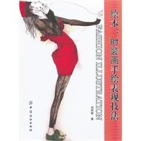 手绘 刘笑妍/绘本:时装画手绘表现技法