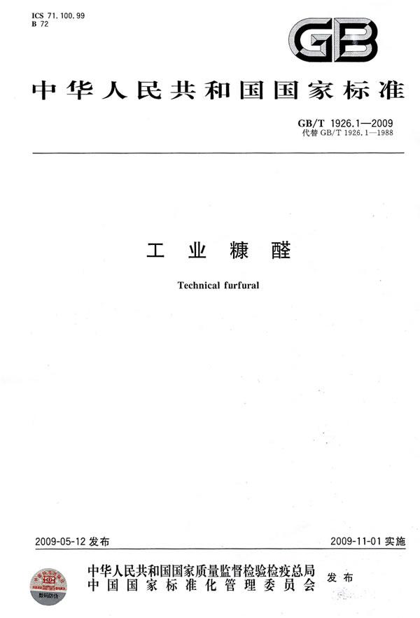 《工业糠醛》电子书下载 - 电子书下载 - 电子书下载