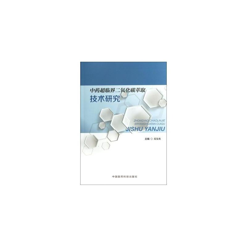【中药超临界二氧化碳萃取技术研究 正版保障